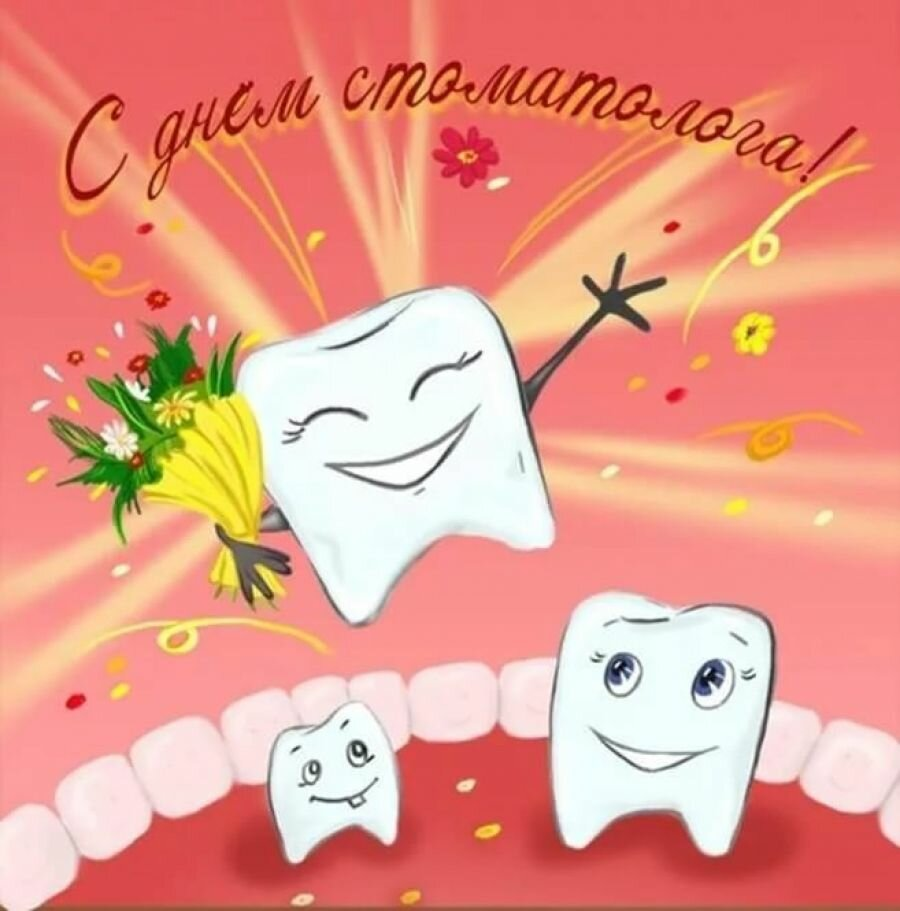 Смешная картинка с днем стоматолога