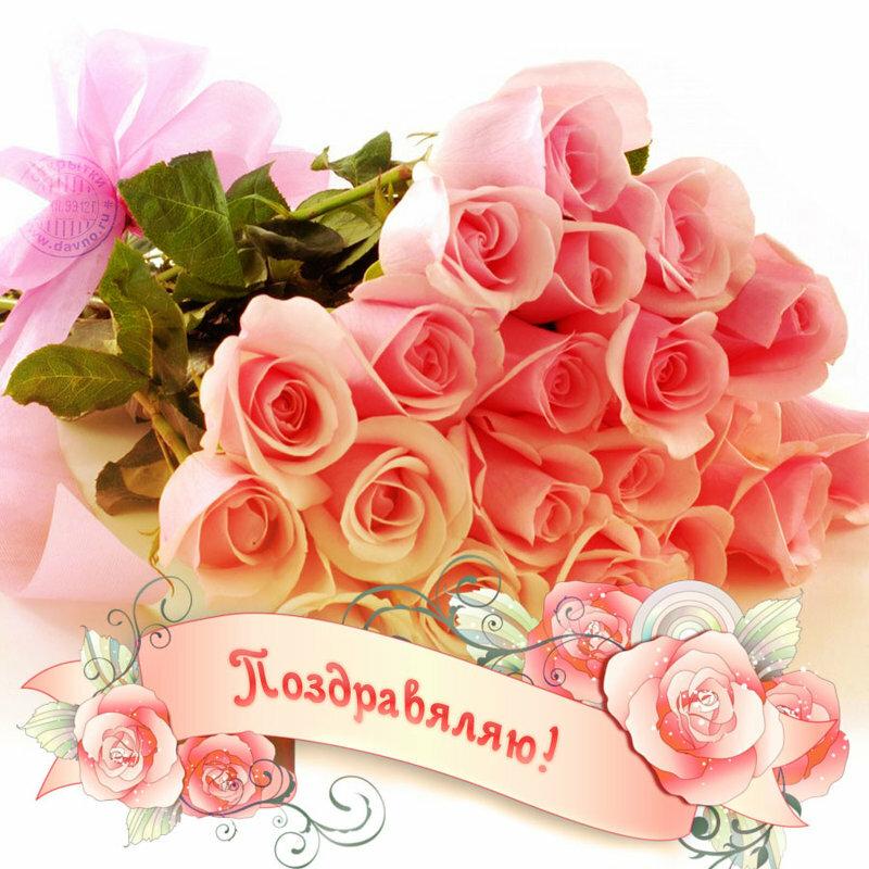 Картинка поздравление розы с днем рождения, самые смешные