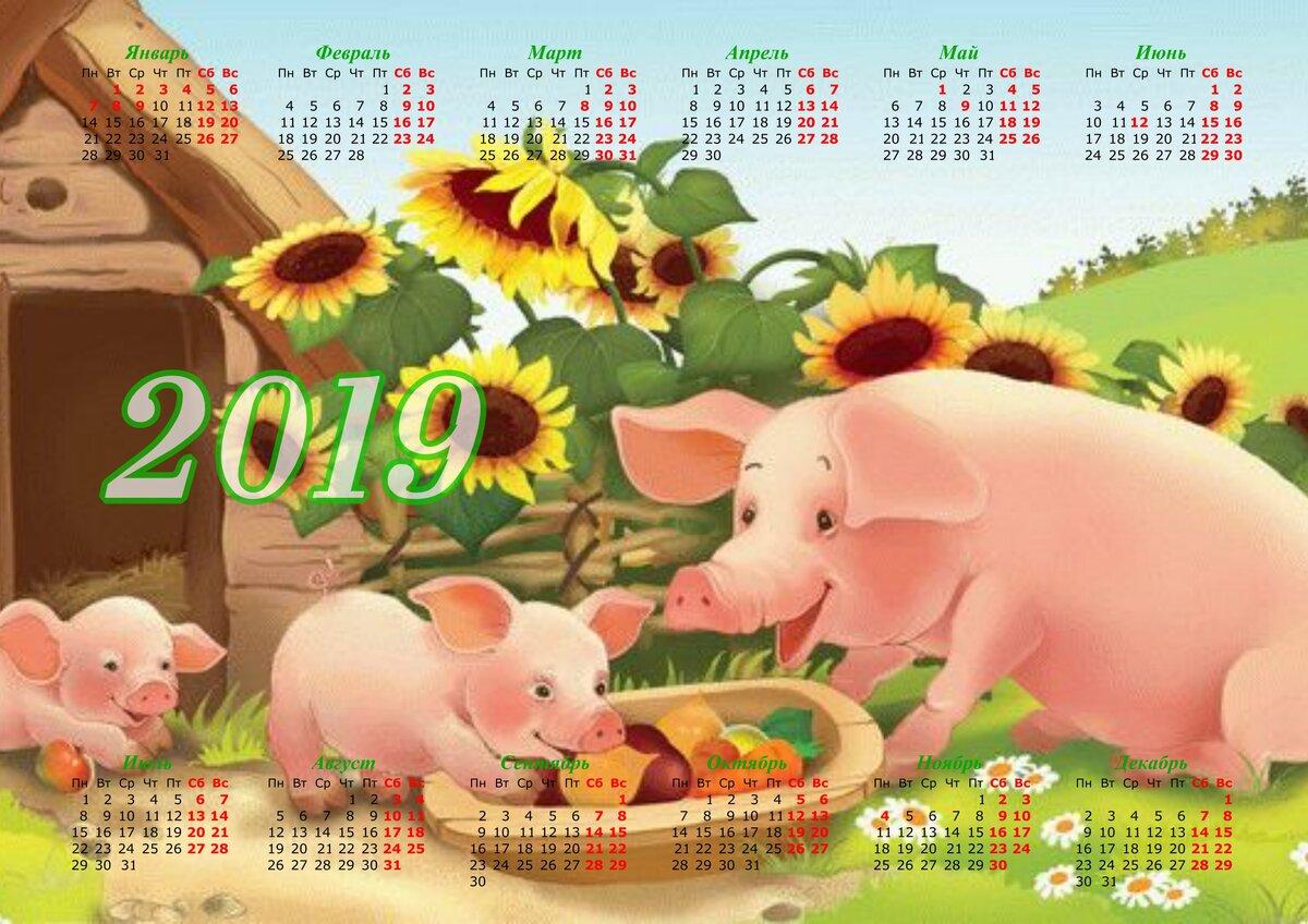 Боб, открытки календари 2019