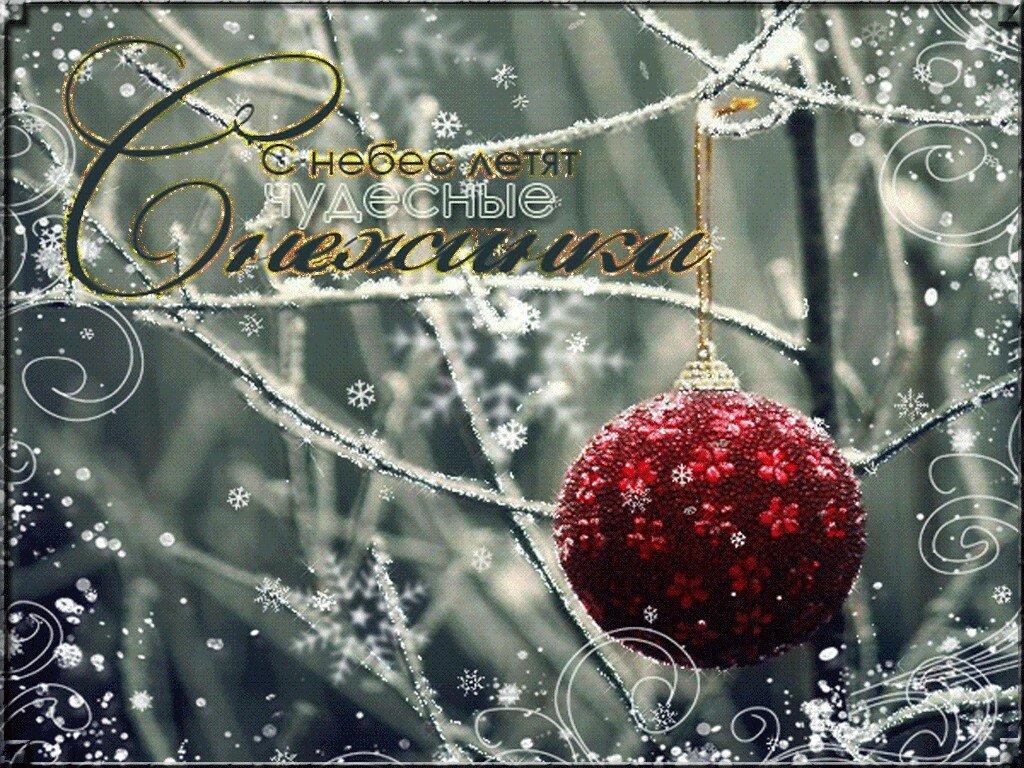 Новогодняя открытка с падающим снегом