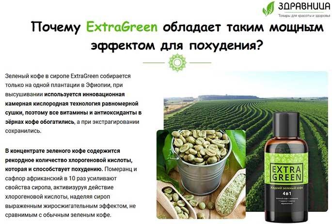Extragreen жидкий зеленый кофе для похудения в ачинске | век.