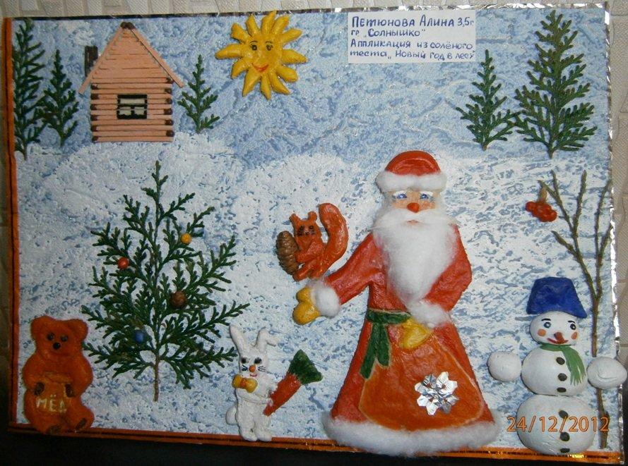Открытка на новый год в детский сад на выставку, отметки друзей надписями