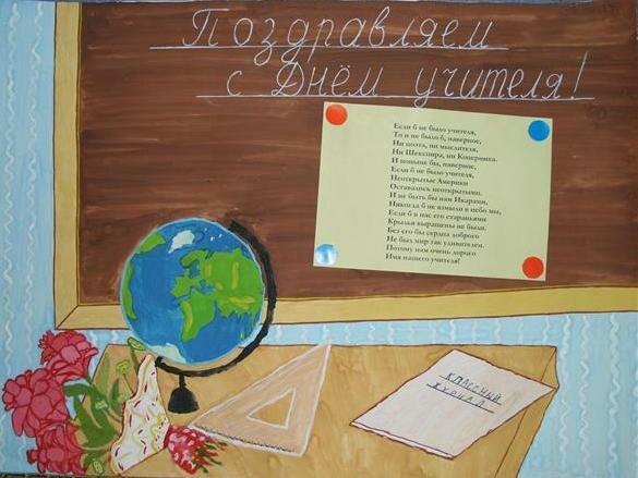 Красивые, открытка для учителя на день рождения нарисовать