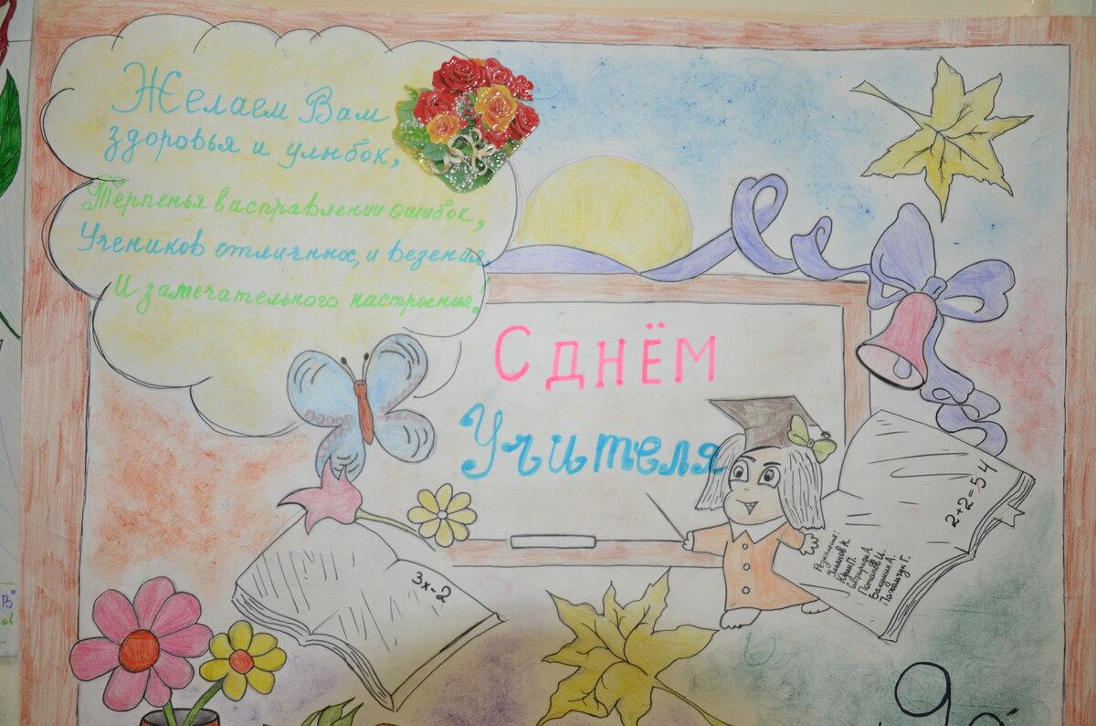 День учителя картинки плакаты