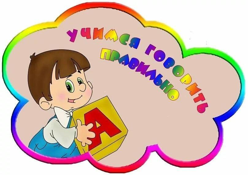 все картинки о школе для логопеда для любой девушки