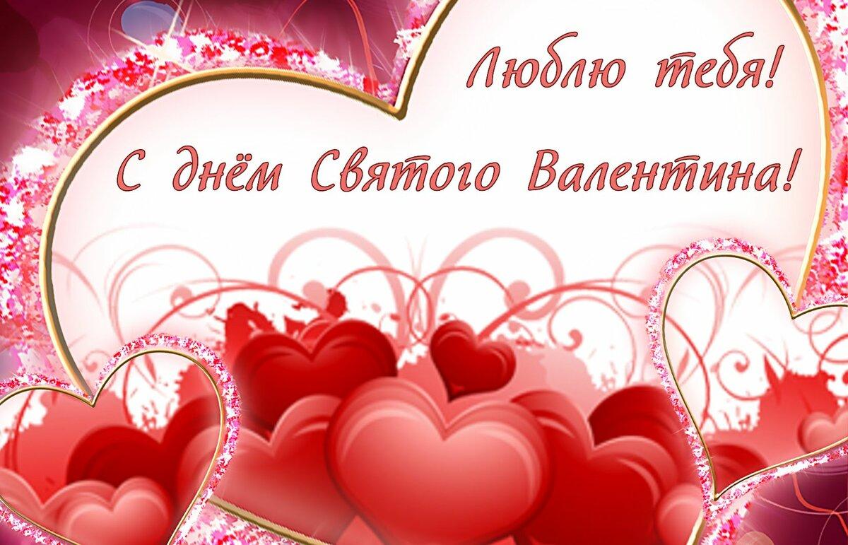 Открытки фото с днем валентина, днем рождения открытка