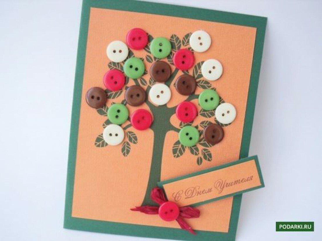 Картинки, объемная открытка своими руками на день учителя