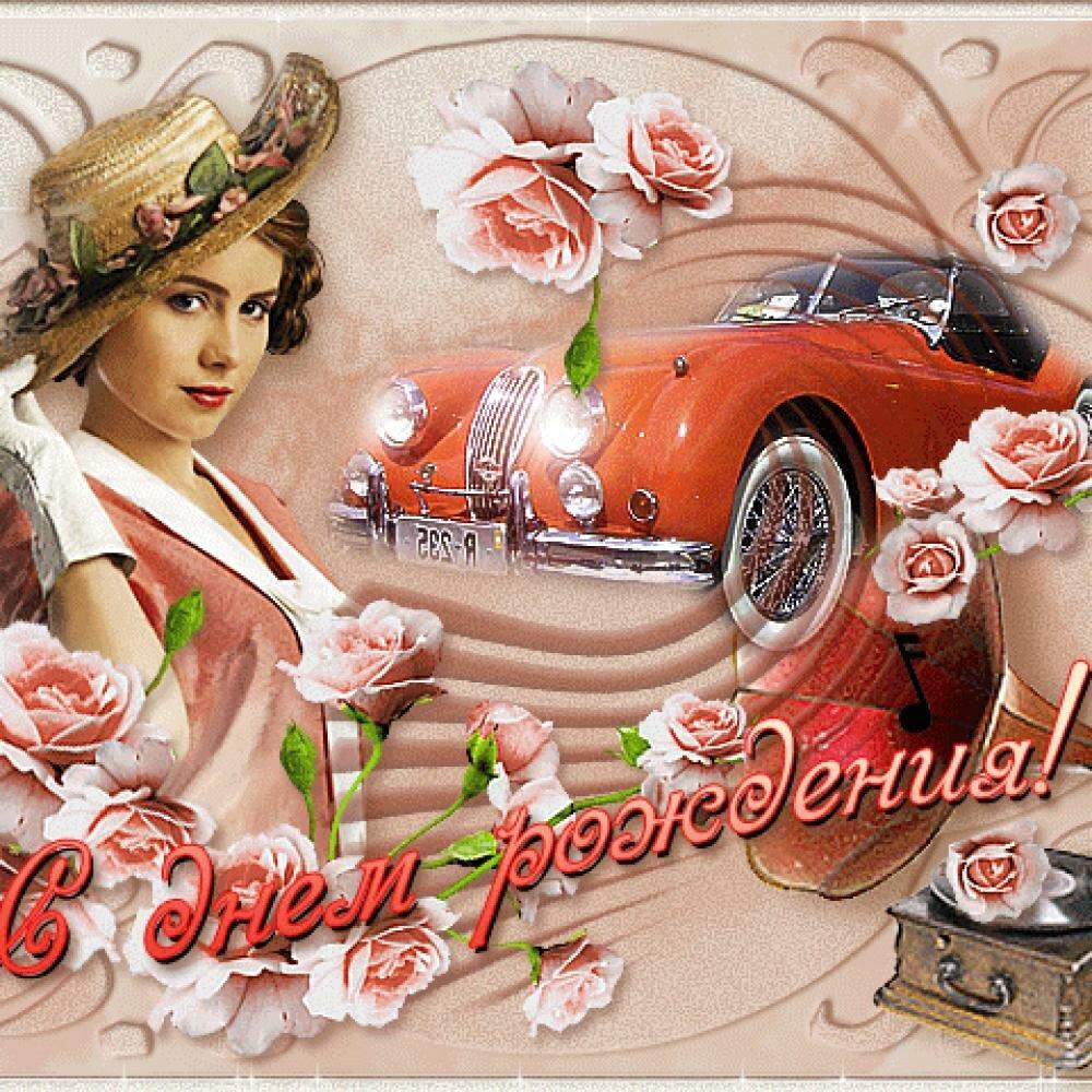 Картинки для, поздравительная открытка с днем рождения по электронной почте