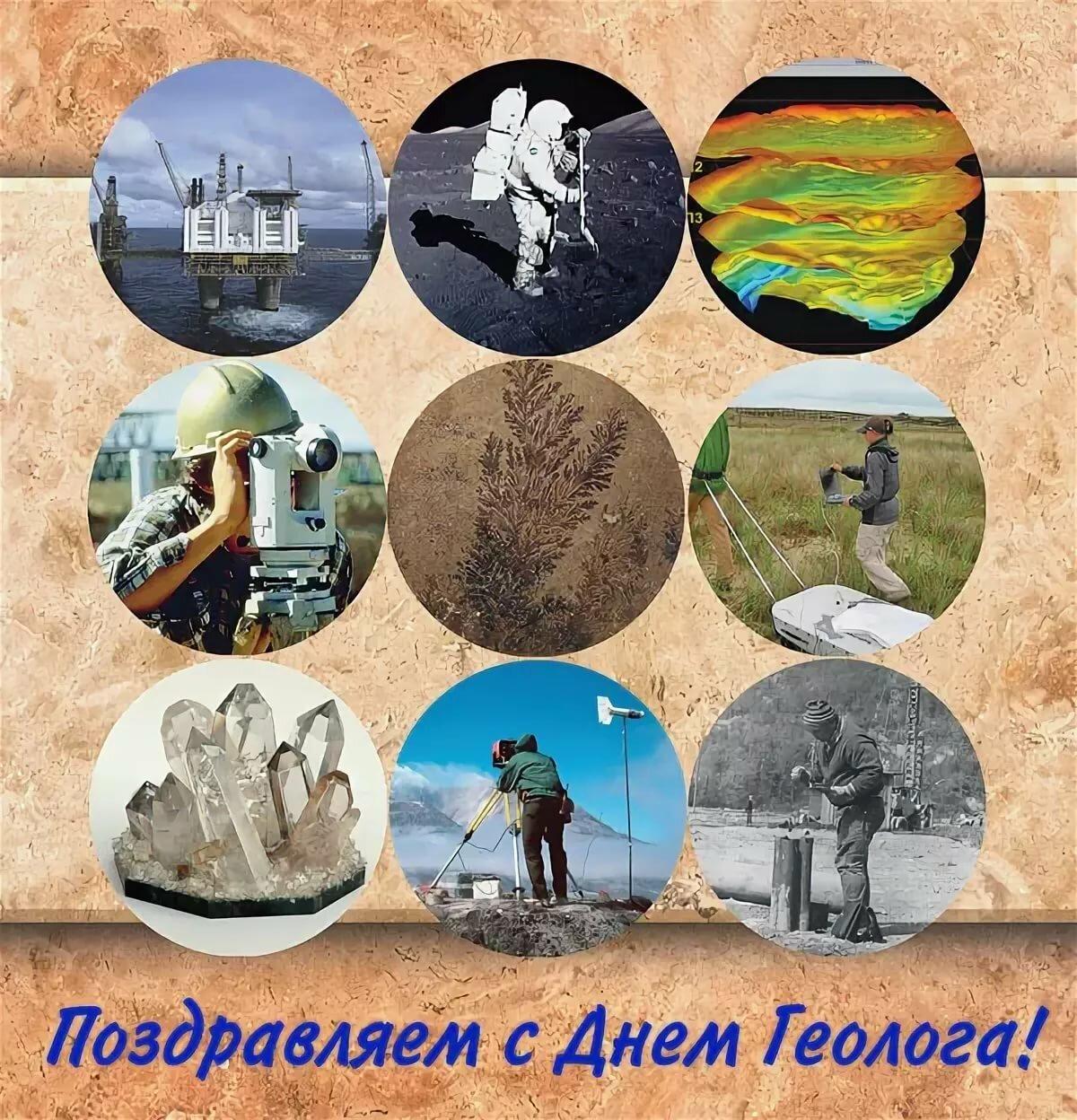 Картинки поздравления с днем геолога