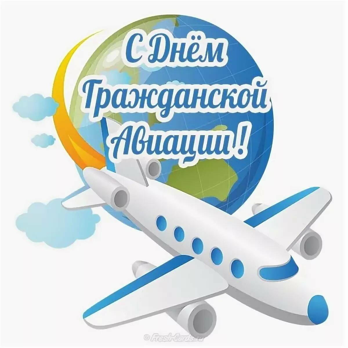 День гражданской авиации 2017 открытки вариантом