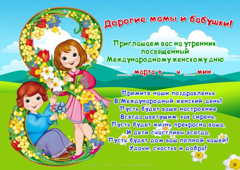 Картинки с 8 марта приглашение, для мальчиков