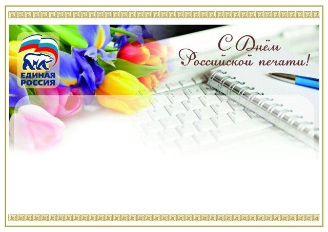 Поздравление с днем печати в открытке, поздравление днем