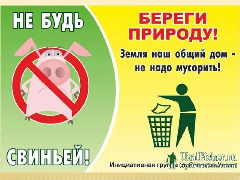 Стихи про уборку мусора