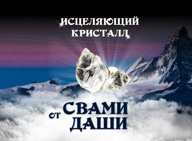 Исцеляющий Кристалл Свами Даши в Кемерово