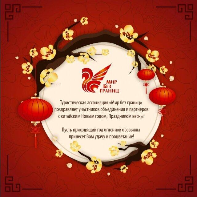 Поздравление с днем рождения в китайских стихах