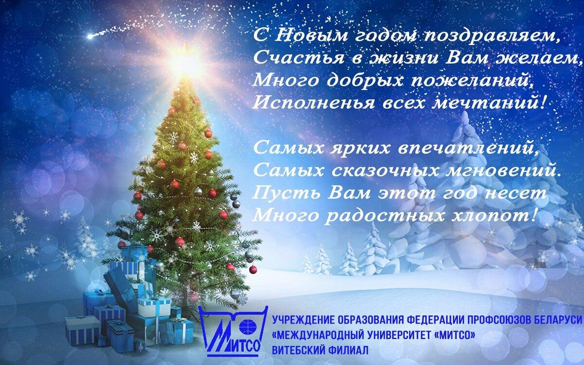 Красивое поздравление студентам с новым годом