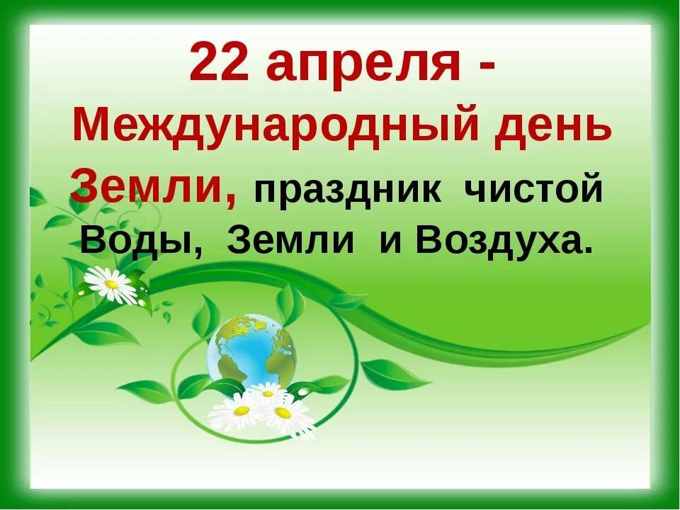 Картинки к дню земли для детей, цветы