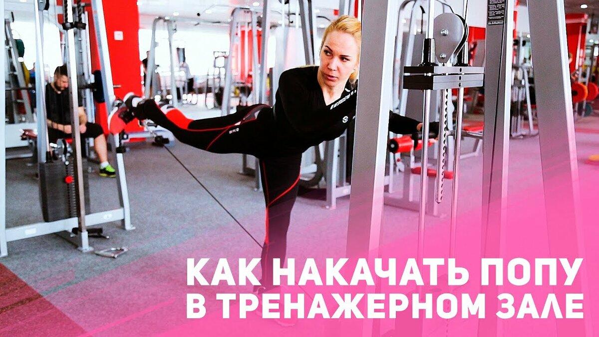 Фитнес онлайн попа
