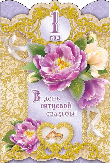 1 годовщина свадьбы ситцевая открытка