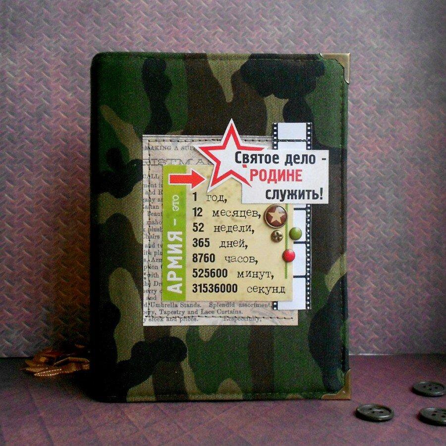 открытка солдату в армию своими руками на новый год отличается твердотельное