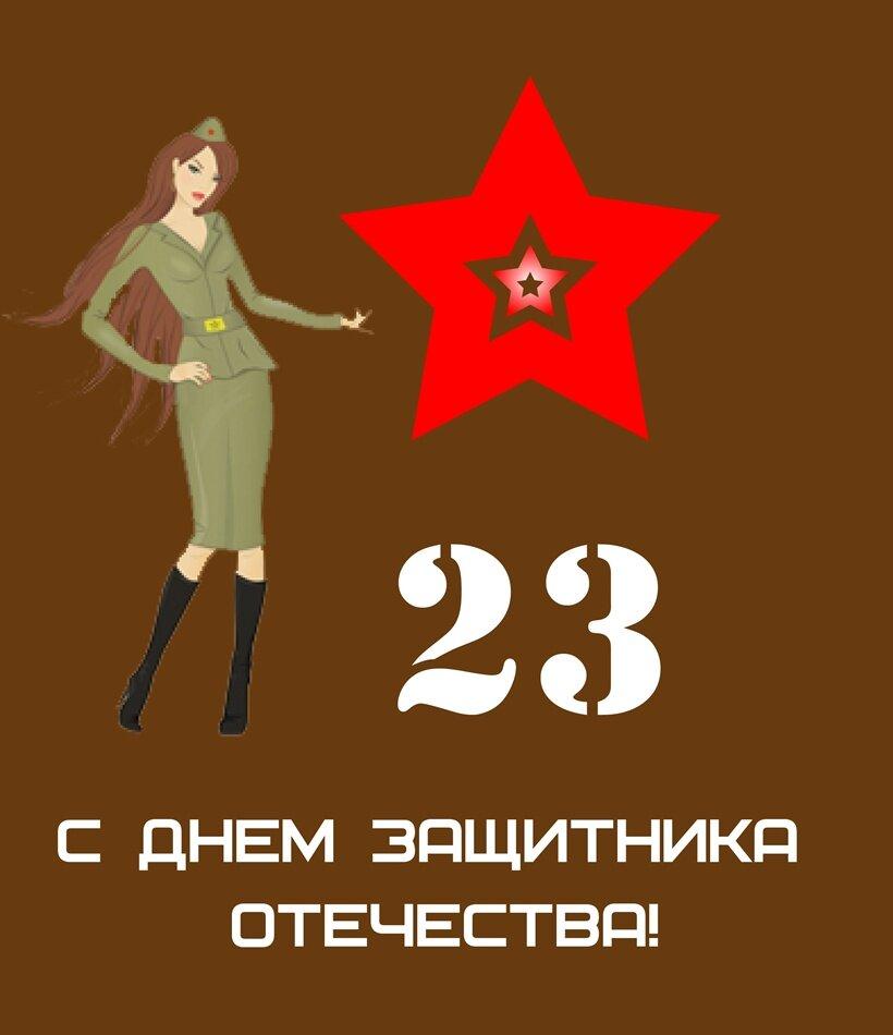 Поздравления сентября, открытки с девушкой с 23 февраля