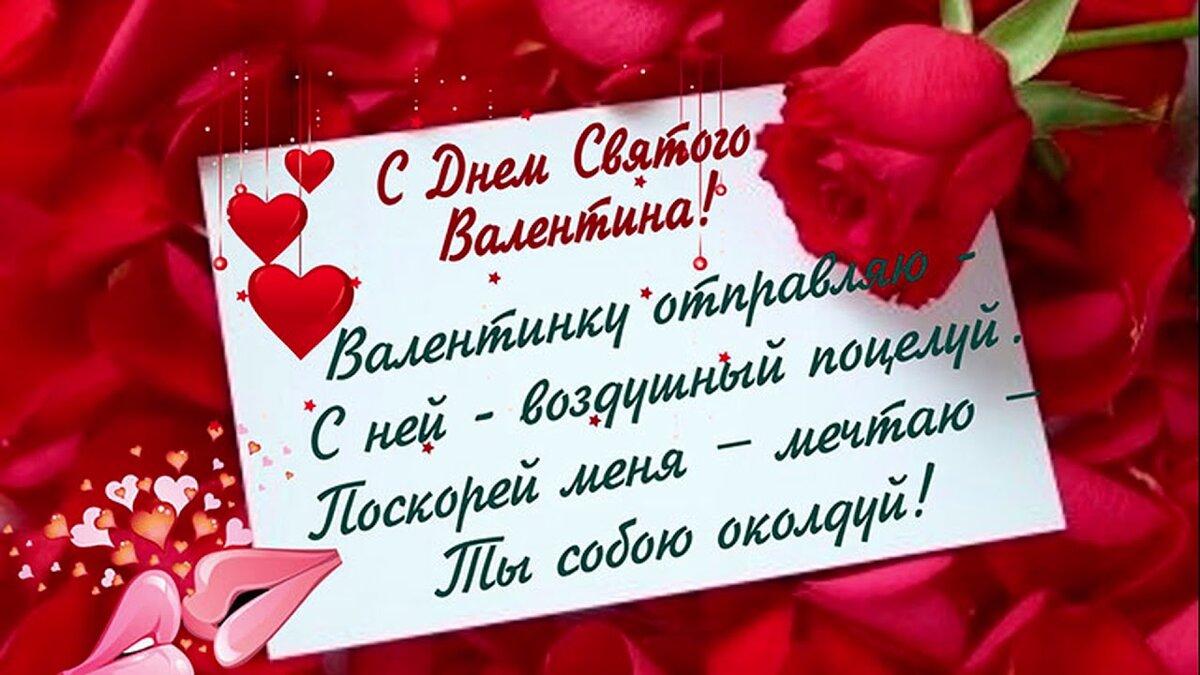 Поздравления день святого валентина в прозе