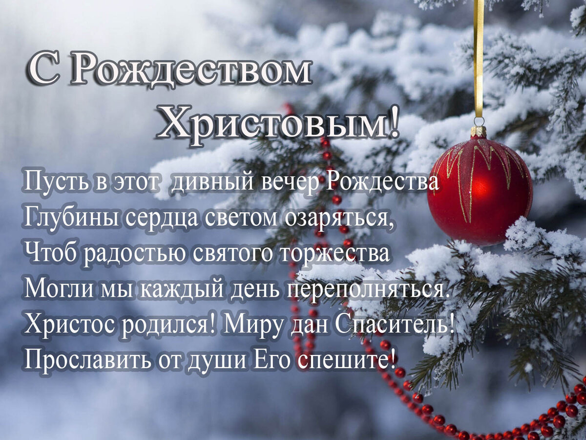 Статусы поздравление с рождеством