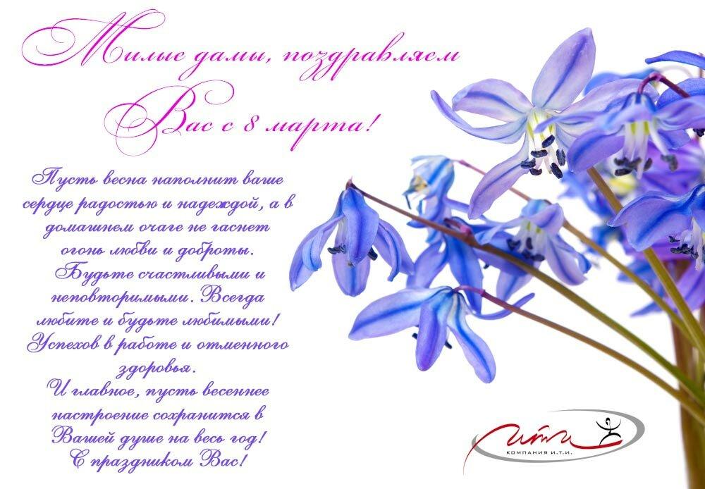 Поздравления с в марта в стихах открытки коллегам, днем рождения