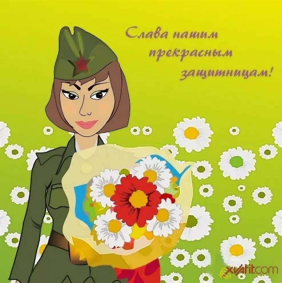 Картинки поздравления с 23 февраля женщинам военным, спасибо