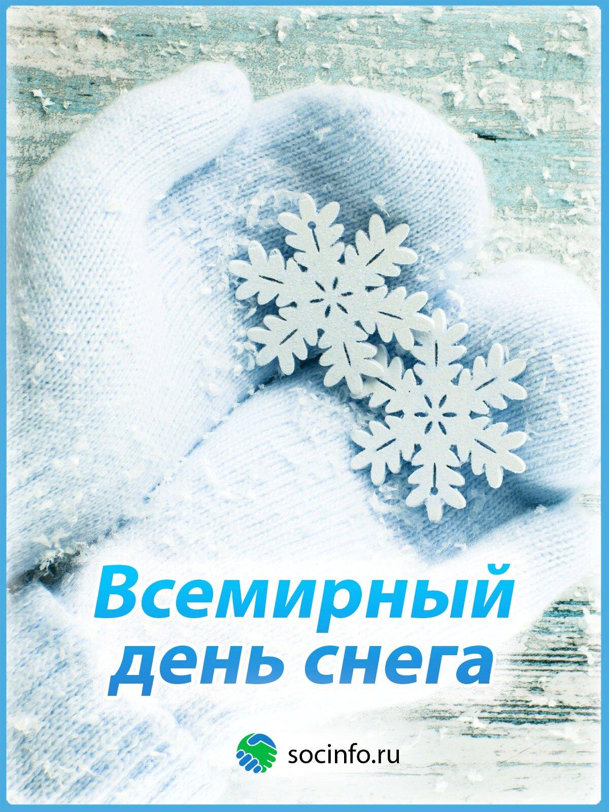 Сделать красивую, открытки к дню снега