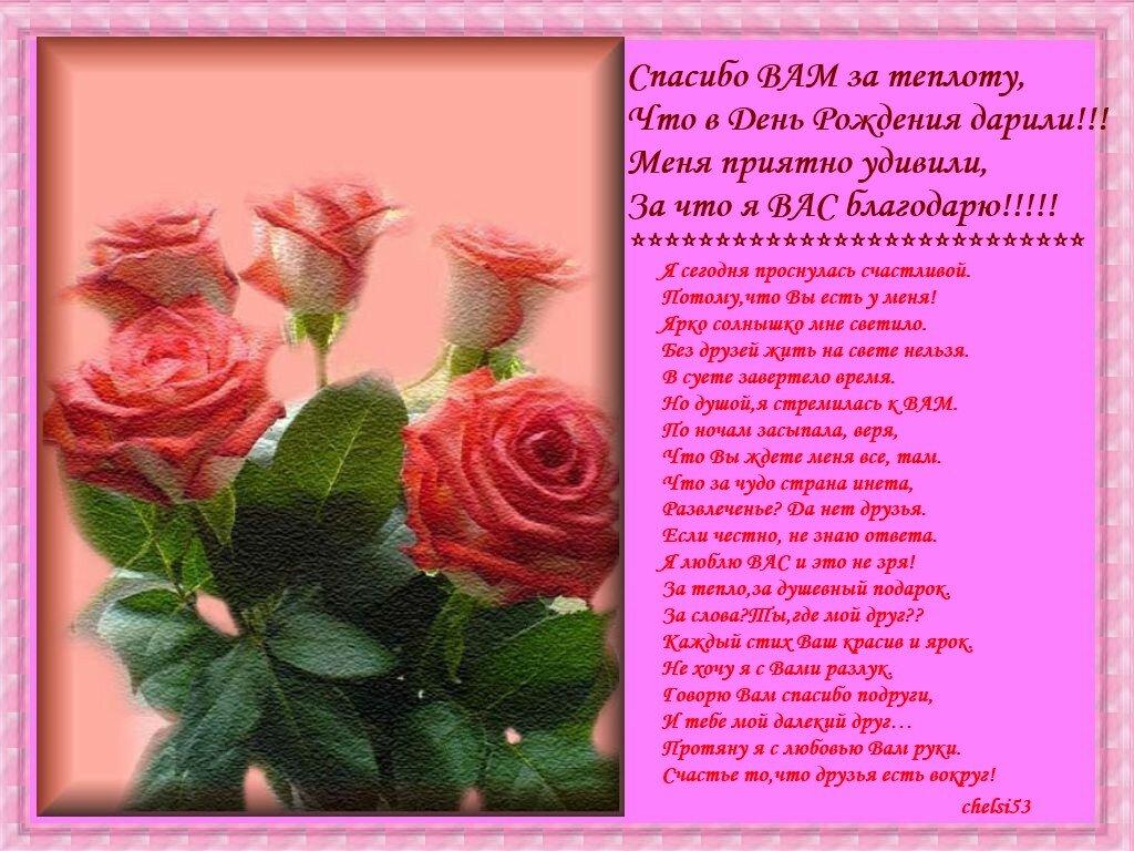 поздравление благодарность благодарность за поздравления с днем рождением друзьям близким