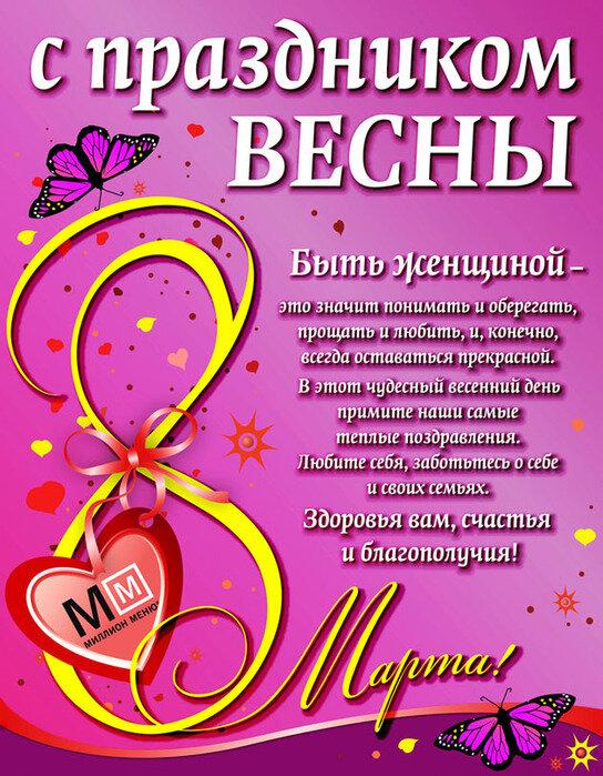Для открытки, картинки с поздравлением с 8 марта в детском саду