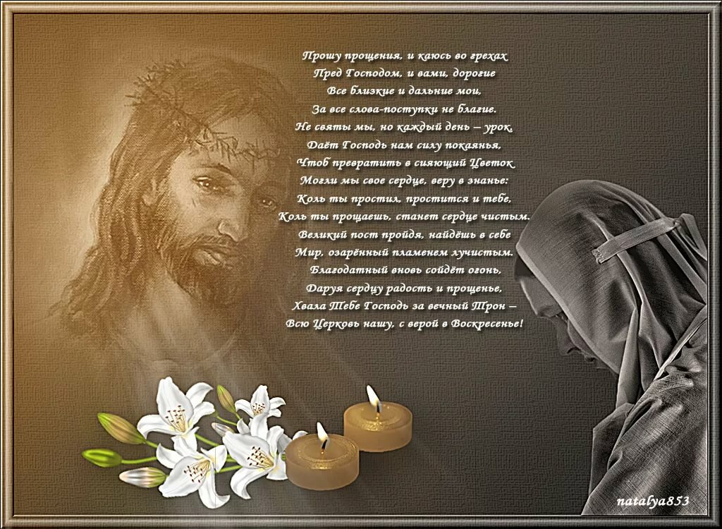 Открытка со словами прощения в прощенное воскресенье