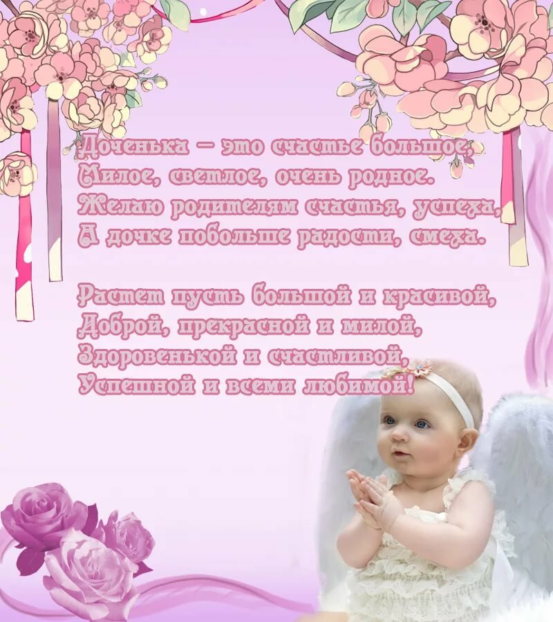 Поздравление маме с днем рождения с рождением дочери