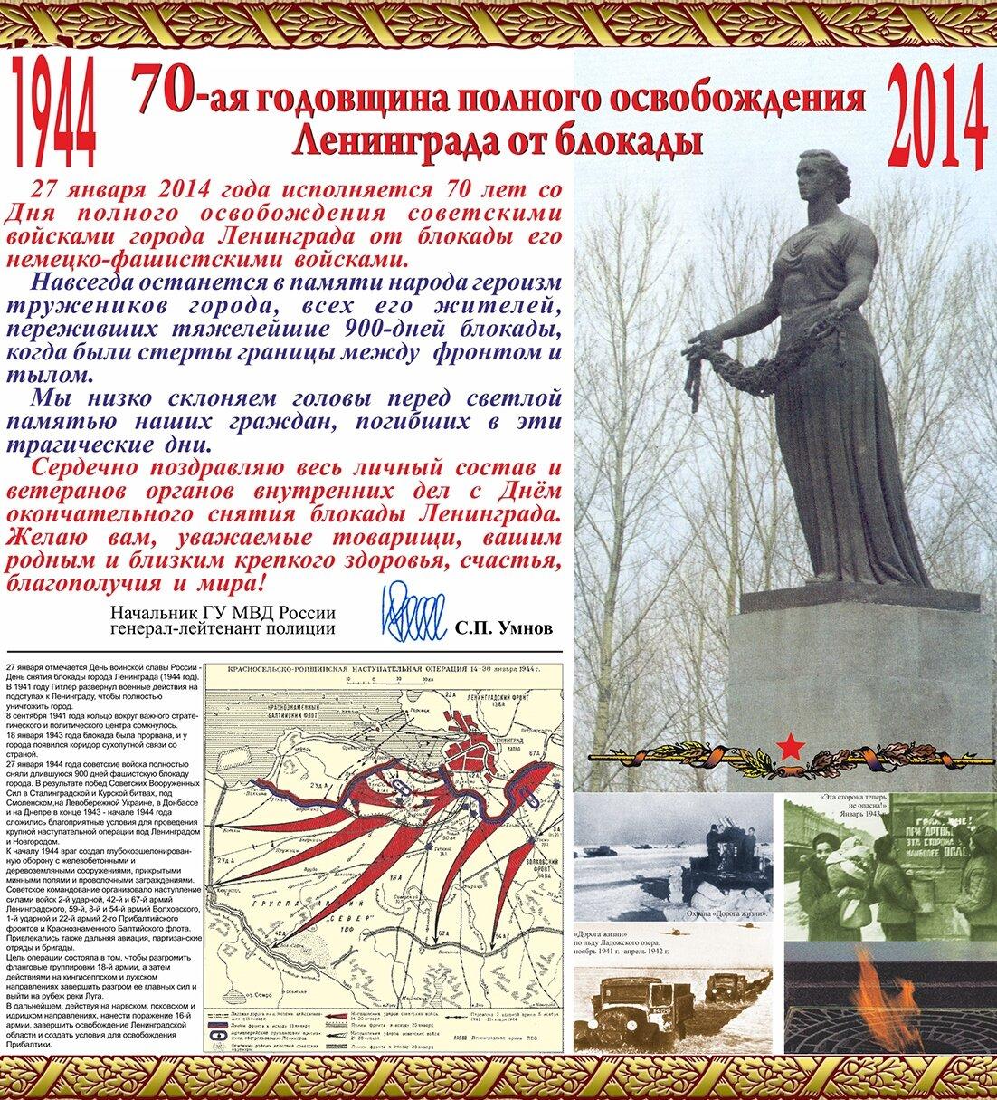 Куда делась, поздравительные открытки к 75 летию снятия блокады