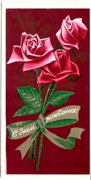 Своими, открытка 2002г с днем рождения худ чумакова