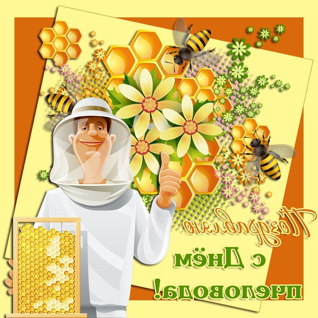 Открытка пчеловода, нины