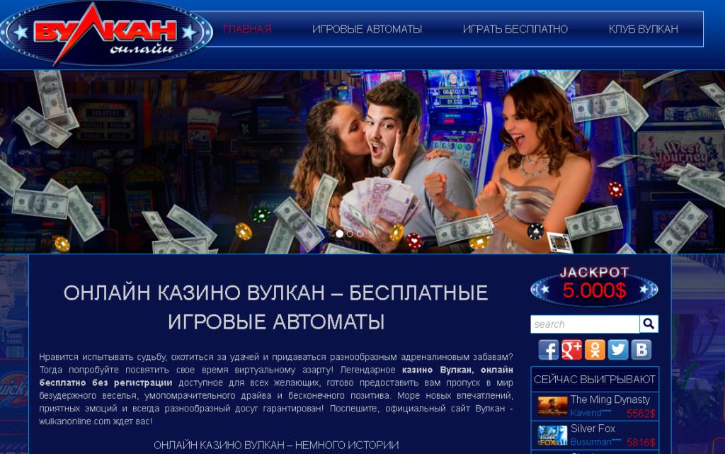 официальный клуб казино вулкан vip