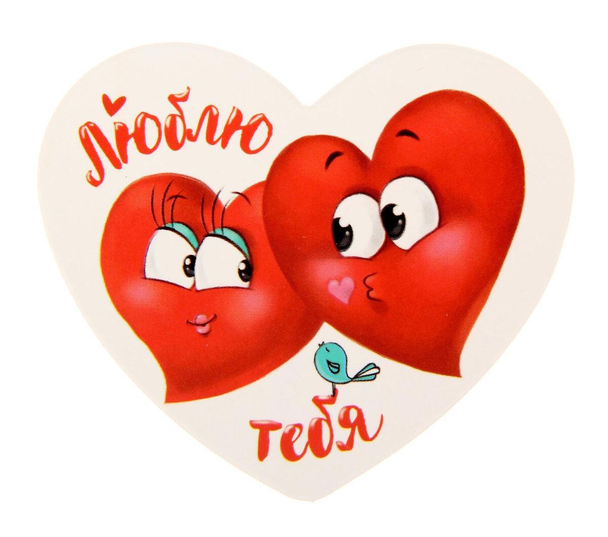 Валентинки с надписью картинки, смешная мышь открытка