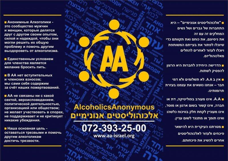 применялись поздравление от анонимных алкоголиков молодости