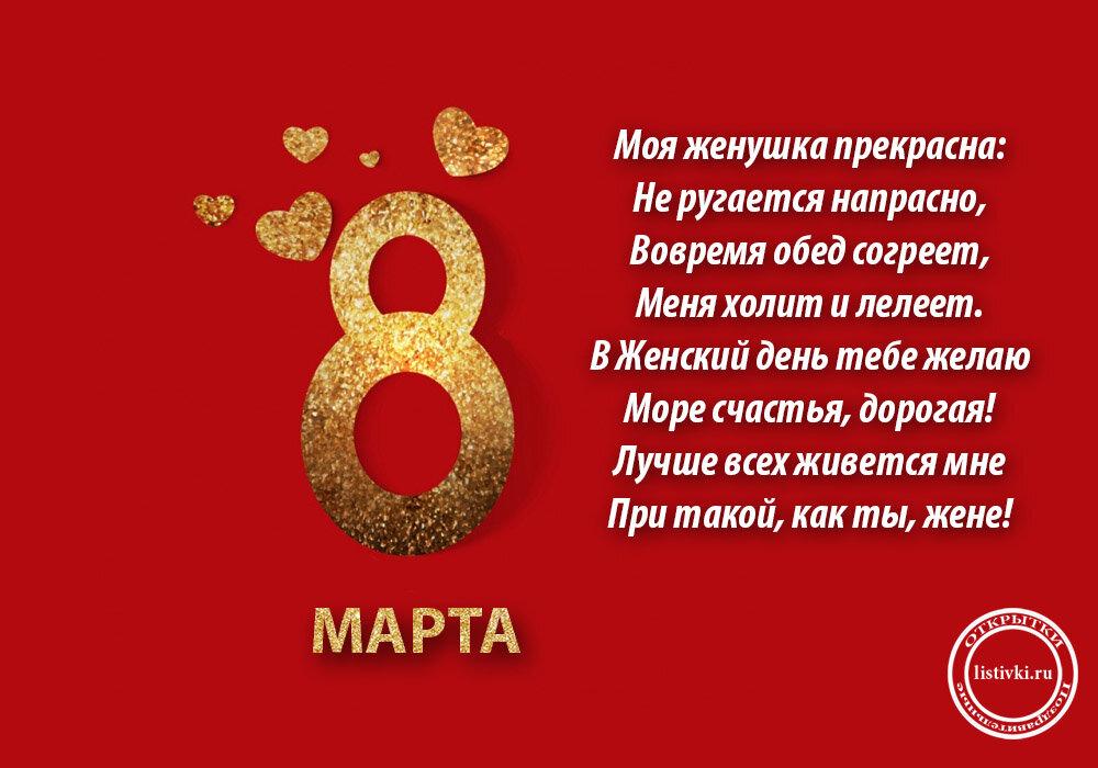Открытка супруге на 8 марта, игоря