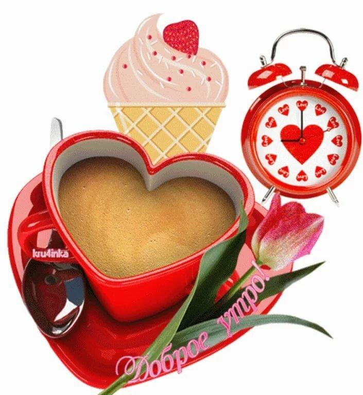 Открытки пожелание доброго утра с сердечком