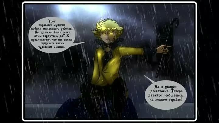 картинки билл человек из комикса золотой сюрприз егорьевска