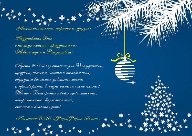 Текст бизнес открытки на новый год