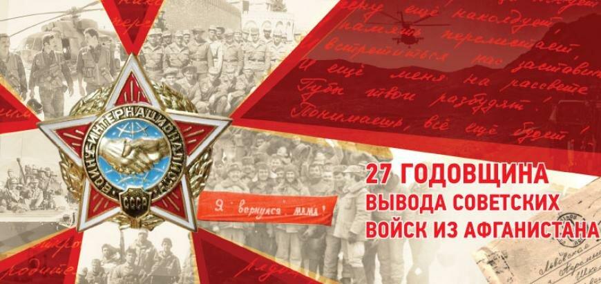 День вывода советских войск из афганистана открытки