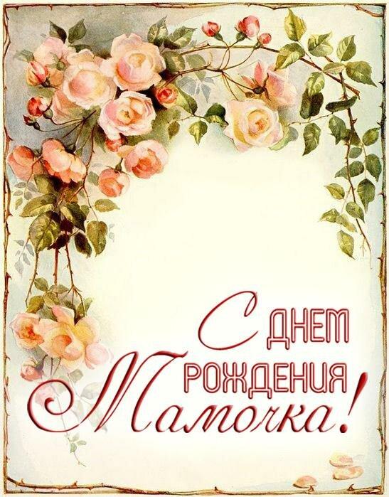 Картинки открытка мама с днем рождения