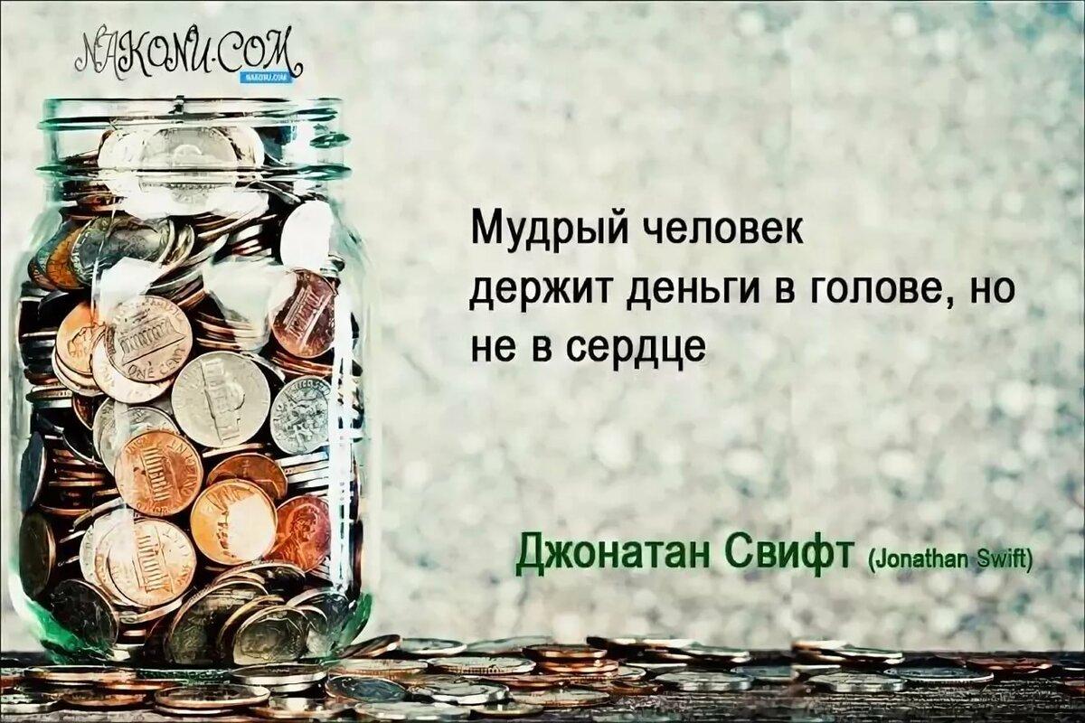 картинки с надписью про богатство большой
