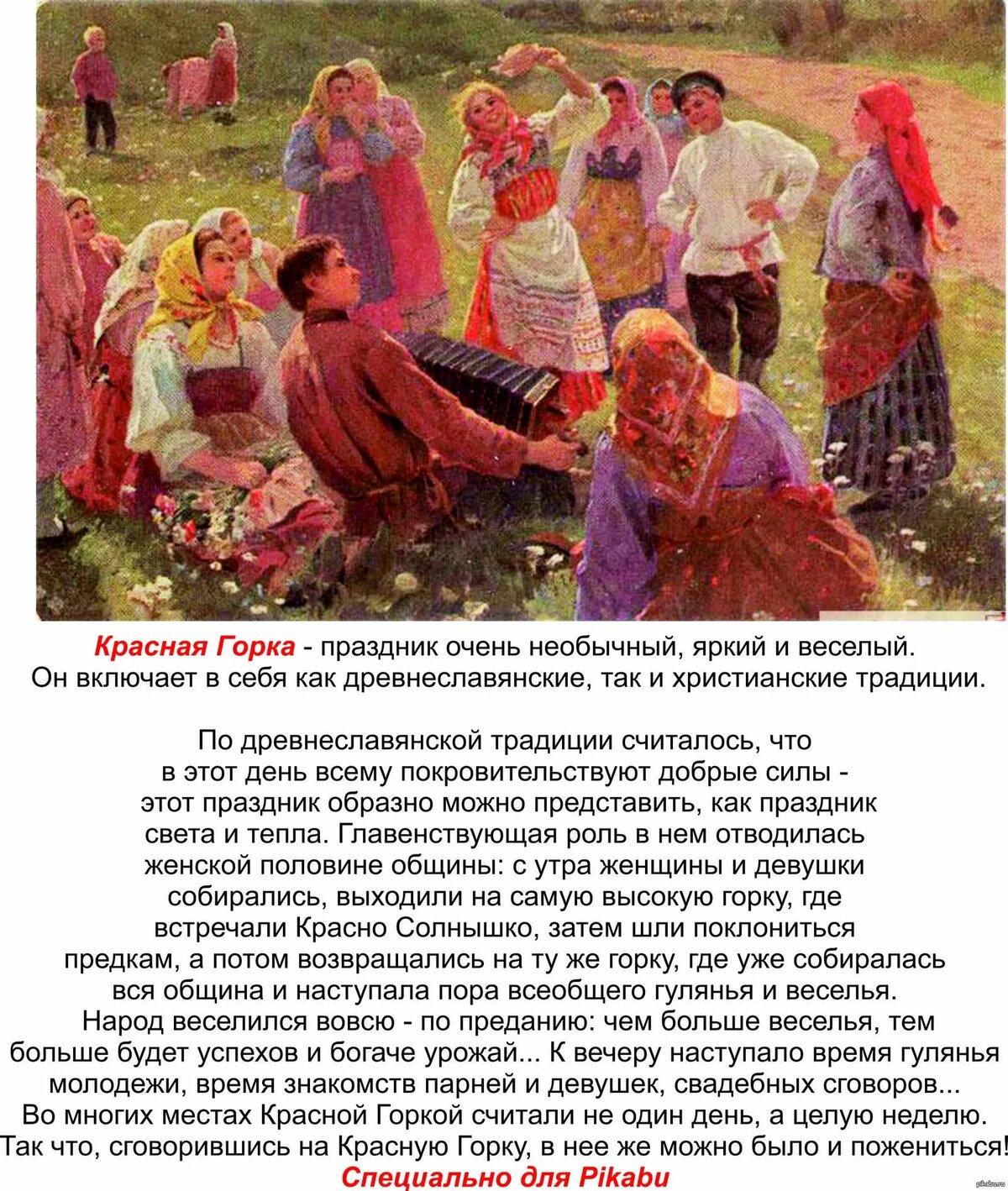 Фото с красной горкой поздравление, благовещеньем красивые поздравление