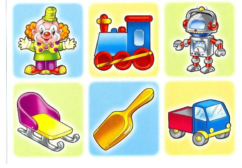 Любимые предметы картинки для детей