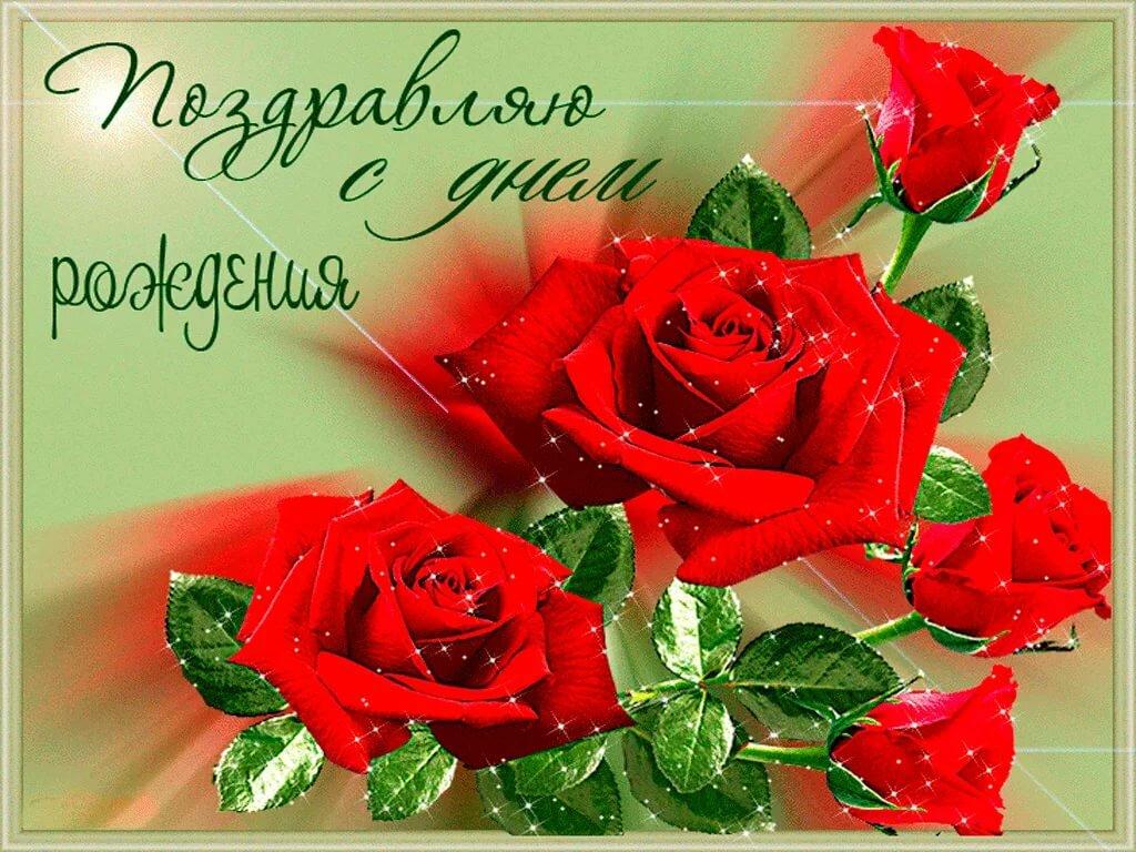 Такое, красивые открытки с днем рождения живые цветы